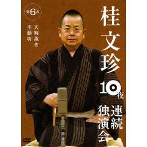 桂文珍 10夜連続独演会 第6夜 [DVD]|dss