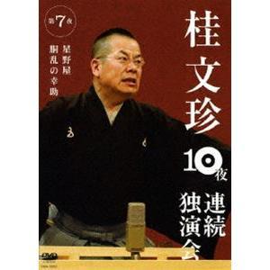 桂文珍 10夜連続独演会 第7夜 [DVD]|dss