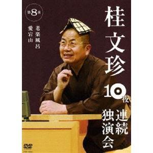 桂文珍 10夜連続独演会 第8夜 [DVD]|dss