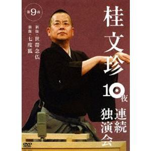 桂文珍 10夜連続独演会 第9夜 [DVD]|dss