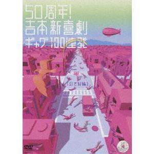 50周年! 吉本新喜劇ギャグ100連発[21世紀編] [DVD]|dss