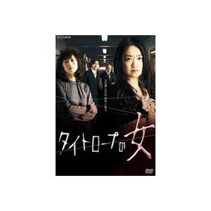 タイトロープの女 [DVD]|dss