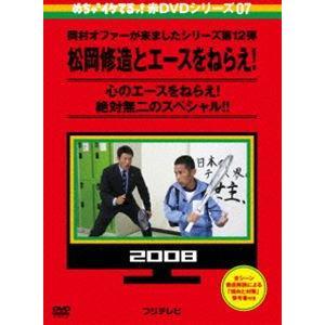 めちゃイケ 赤DVD第7巻 岡村オファーが来ましたシリーズ第12弾 松岡修造とエースをねらえ! [DVD]|dss