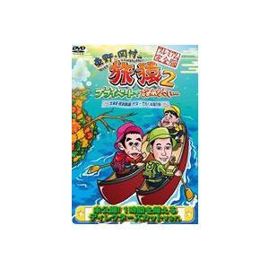 東野・岡村の旅猿2 プライベートでごめんなさい… 北海道・屈斜路湖 カヌーで行く秘湯の旅 プレミアム完全版 [DVD] dss