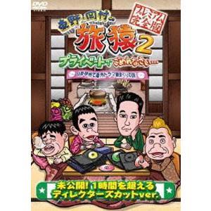 東野・岡村の旅猿2 プライベートでごめんなさい… 山梨・甲州で海外ドラマ観まくりの旅 プレミアム完全版 [DVD]|dss