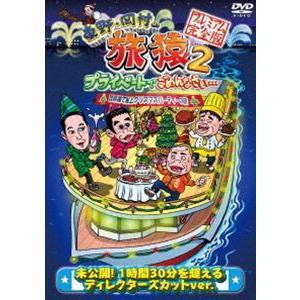 東野・岡村の旅猿2 プライベートでごめんなさい… 琵琶湖で船上クリスマスパーティーの旅 プレミアム完全版 [DVD]|dss