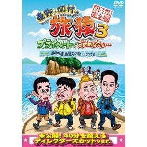 東野・岡村の旅猿3 プライベートでごめんなさい… 瀬戸内海・島巡りの旅 ワクワク編 プレミアム完全版 [DVD]|dss
