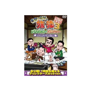 東野・岡村の旅猿3 プライベートでごめんなさい… 築地で海外ドラマ観まくりの旅 プレミアム完全版 [DVD]|dss