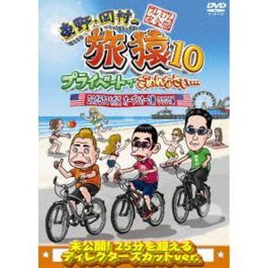 東野・岡村の旅猿10 プライベートでごめんなさい… ロスからラスベガス オープンカーの旅 ワクワク編 プレミアム完全版 [DVD]|dss