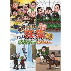 東野・岡村の旅猿10 プライベートでごめんなさい… スペシャルお買得版 [DVD]|dss