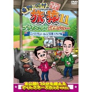東野・岡村の旅猿11 プライベートでごめんなさい… ニュージーランド・キャンプの旅 ハラハラ編 プレミアム完全版 [DVD] dss