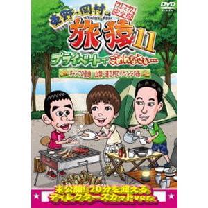 東野・岡村の旅猿11 プライベートでごめんなさい… キャンプの聖地 山梨・道志村でリベンジの旅 プレミアム完全版 [DVD]|dss