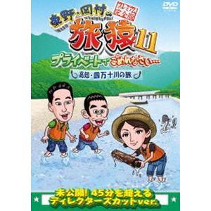 東野・岡村の旅猿11 プライベートでごめんなさい… 高知・四万十川の旅 プレミアム完全版 [DVD]|dss