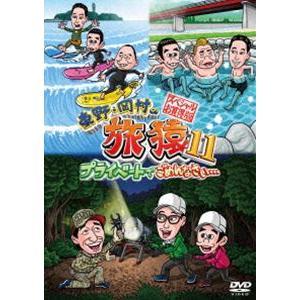 東野・岡村の旅猿11 プライベートでごめんなさい… スペシャルお買得版 [DVD]|dss