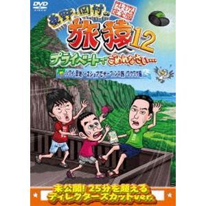 東野・岡村の旅猿12 プライベートでごめんなさい… ハワイ・聖地ノースショアでサーフィンの旅 ワクワク編 プレミアム完全版 [DVD]|dss