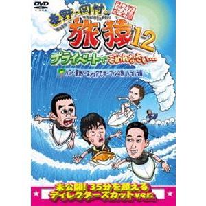 東野・岡村の旅猿12 プライベートでごめんなさい… ハワイ・聖地ノースショアでサーフィンの旅 ハラハラ編 プレミアム完全版 [DVD]|dss