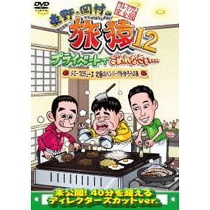 東野・岡村の旅猿12 プライベートでごめんなさい… ジミープロデュース 究極のハンバーグを作ろうの旅 プレミアム完全版 [DVD]|dss