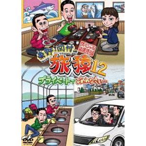 東野・岡村の旅猿12 プライベートでごめんなさい… スペシャルお買い得版 [DVD]|dss