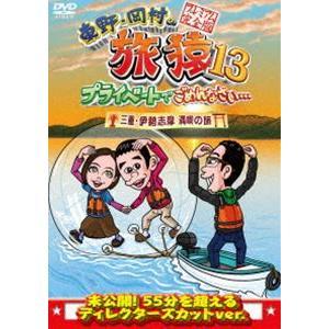 東野・岡村の旅猿13 プライベートでごめんなさい… 三重・伊勢志摩 満喫の旅 プレミアム完全版 [DVD]|dss