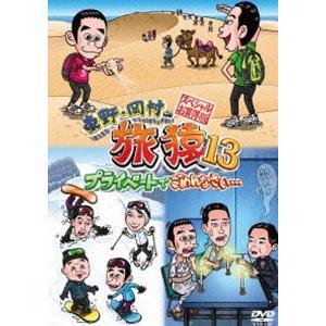 東野・岡村の旅猿13 プライベートでごめんなさい… スペシャルお買得版 [DVD]|dss