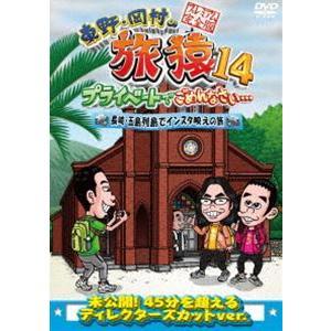 東野・岡村の旅猿14 プライベートでごめんなさい… 長崎・五島列島でインスタ映えの旅 プレミアム完全版 [DVD]|dss