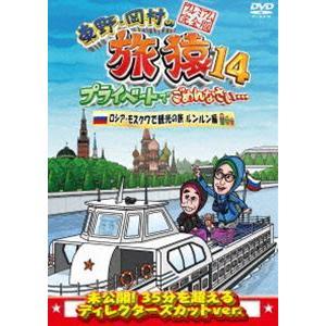 東野・岡村の旅猿14 プライベートでごめんなさい… ロシア・モスクワで観光の旅 後編 プレミアム完全版(仮) [DVD]|dss