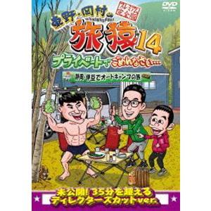 東野・岡村の旅猿14 プライベートでごめんなさい… 静岡・伊豆でオートキャンプの旅 プレミアム完全版 (初回仕様) [DVD]|dss