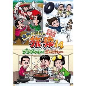 東野・岡村の旅猿14 プライベートでごめんなさい… スペシャルお買い得版 (初回仕様) [DVD]|dss