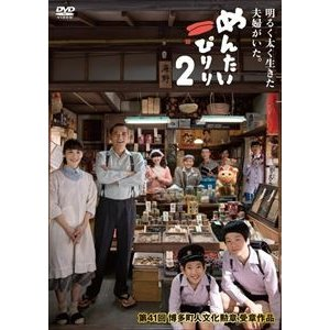 めんたいぴりり2 [DVD]|dss