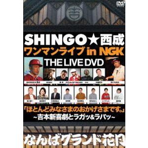 SHINGO★西成ワンマンライブ in NGK ほとんどみなさまのおかげさまです。 〜吉本新喜劇とラガッ&ラパッ〜 [DVD]|dss