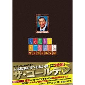 人志松本のすべらない話 ザ・ゴールデン 初回限定盤 [DVD]|dss