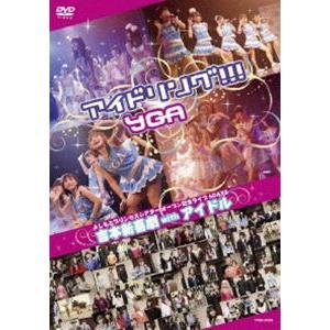 よしもとプリンスシアター オープン記念特別ライブ 6DAYS 吉本新喜劇withアイドル [DVD]|dss