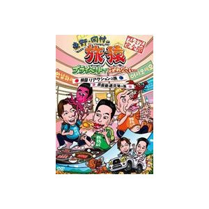 東野・岡村の旅猿 プライベートでごめんなさい… 韓国リアクションの旅&四国 酷道走破の旅 プレミアム完全版 [DVD]|dss