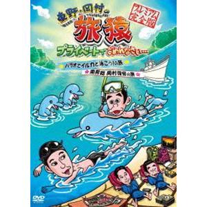 東野・岡村の旅猿 プライベートでごめんなさい… パラオでイルカと泳ごう!の旅&南房総岡村復帰の旅 プレミアム完全版 [DVD]|dss