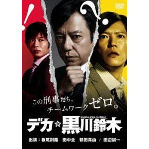 デカ☆黒川鈴木 [DVD] dss