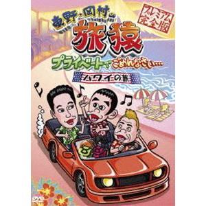 東野・岡村の旅猿 プライベートでごめんなさい… ハワイの旅 プレミアム完全版 [DVD]|dss