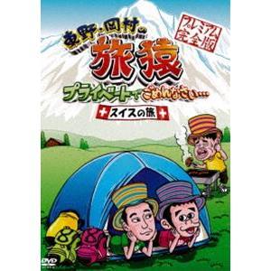 東野・岡村の旅猿 プライベートでごめんなさい… スイスの旅 プレミアム完全版 [DVD]|dss