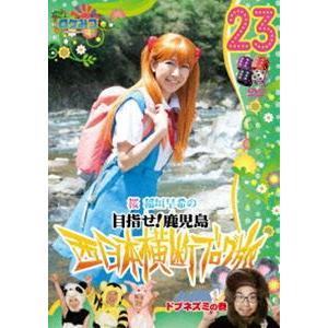 ロケみつ〜ロケ×ロケ×ロケ〜 桜 稲垣早希の西日本横断ブログ旅23 ドブネズミの巻 [DVD]|dss