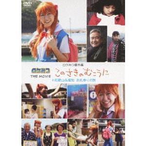 ロケみつ DVD 番外編 ロケみつ THE MOVIE このさきのむこうに+和歌山&高知お礼参りの旅 [DVD]|dss