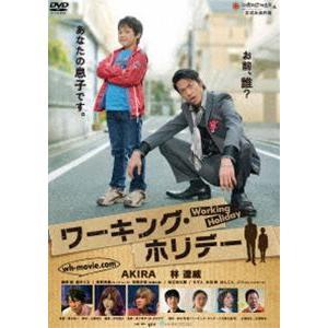 ワーキング・ホリデー [DVD] dss