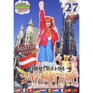 ロケみつ ザ・ワールド 桜 稲垣早希のヨーロッパ横断ブログ旅27オーストリア編その1 [DVD]|dss