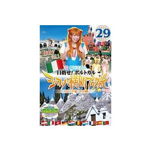 ロケみつ ザ・ワールド 桜 稲垣早希のヨーロッパ横断ブログ旅29 イタリア編 その1 [DVD]|dss