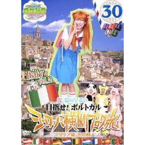ロケみつ ザ・ワールド 桜 稲垣早希のヨーロッパ横断ブログ旅30 イタリア編 その2 [DVD]|dss