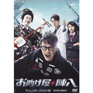 お助け屋☆陣八 DVD-BOX [DVD]|dss