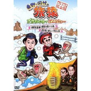 東野・岡村の旅猿 プライベートでごめんなさい… 地獄谷温泉で野猿を撮ろう!の旅&是非見て欲しい奈良の旅 プレミアム完全版 [DVD]|dss