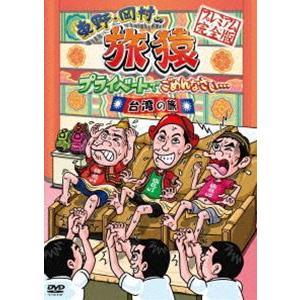 東野・岡村の旅猿 プライベートでごめんなさい… 台湾の旅 プレミアム完全版 [DVD]|dss
