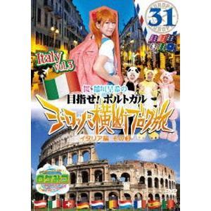 ロケみつ ザ・ワールド 桜 稲垣早希のヨーロッパ横断ブログ旅31 イタリア編 その3 [DVD]|dss