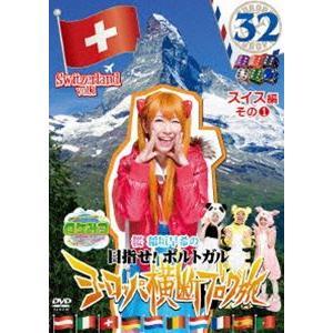 ロケみつ ザ・ワールド 桜 稲垣早希のヨーロッパ横断ブログ旅32 スイス編 その1 [DVD]|dss