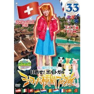 ロケみつ ザ・ワールド 桜 稲垣早希のヨーロッパ横断ブログ旅33 スイス編 その2 [DVD]|dss