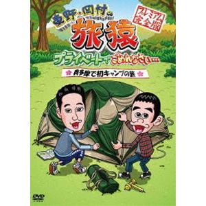 東野・岡村の旅猿 プライベートでごめんなさい… 奥多摩で初キャンプの旅 プレミアム完全版 [DVD]|dss